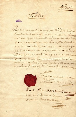 A document confirmed by court of purchase of an estate and water mill by Mladen Milovanović, an army commander in the first Serbian uprising, previously belonging to Kučuk Alija, a Belgrade dahia, Belgrade, 1808, IAB, ZArh.