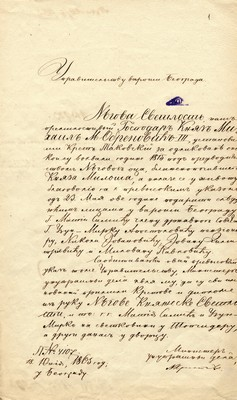 Report by Minister of Internal Affairs to Administration of the city of Belgrade on soldiers from Belgrade receiving the Order of the Cross of Takovo, Belgrade, 1865, IAB, UGB.