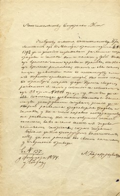 Decree issued by Prince Aleksandar Karadjordjević on preservation of ancient relics, castles, cities, ruins, Belgrade, 1844, IAB, UGB.