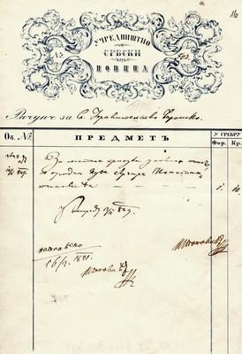 "Invoice of the editorial board of newspaper ""Srbske novine"", Belgrade, 1861, IAB, UGB."