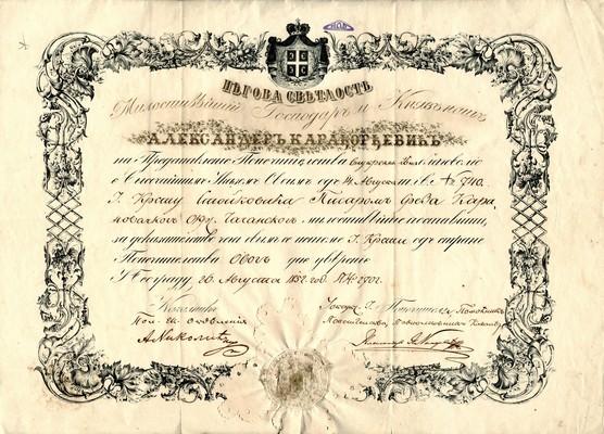 Указ кнеза Александра Карађорђевића, Београд, 1852, ИАБ, ЗДУП.