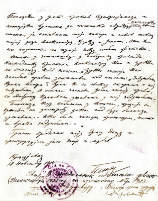 Testament of King Petar I Karadjordjević written before going to World War I, Kragujevac, 1914, IAB, ZArh.