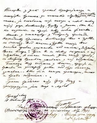 Тестамент краља Петра I Карађорђевића пред полазак у I светски рат, Крагујевац, 1914, ИАБ, ЗАрх.