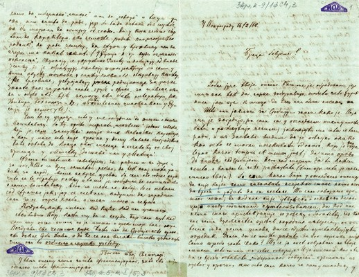 A letter written by Socialist Svetozar Marković (1846–1975) to his brother Jevrem, St. Petersburg, 1868, IAB, ZArh.