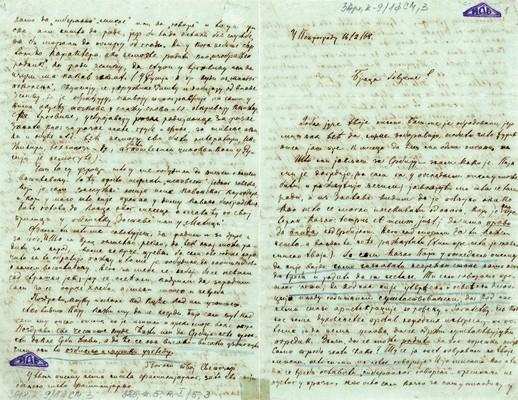 Писмо Светозара Марковића (1846–1875), социјалисте, брату Јеврему, Петроград, 1868, ИАБ, ЗАрх.