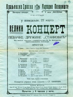 "Плакат за концерт Певачког друштва Станковић, 1920, ИАБ, Музичко друштво ""Станковић""."