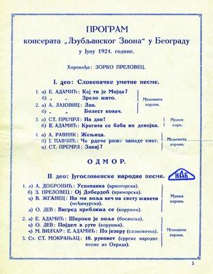 Програм концерта Певачког друштва Љубљански Звон у Београду, 1924, ИАБ, Јужнословенски певачки савез – Београд.